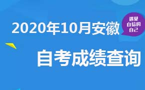 2020年10月安徽自考成绩查询时间及入口