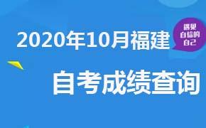 2020年10月福建自考成绩查询时间及入口