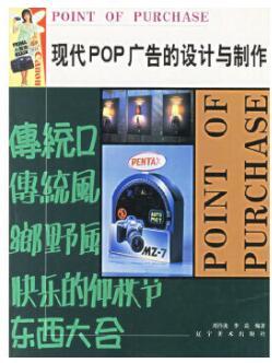 00717POP与DM广告设计自考教材