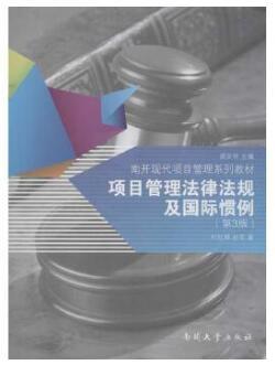05065项目管理法规自考教材