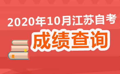 2020年10月江苏自考成绩什么时候公布?