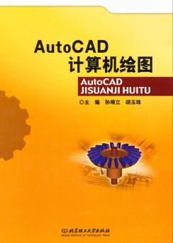 01876CAD设计自考教材