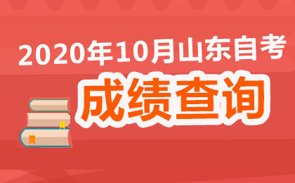 2020年10月山东自考成绩查询时间及入口!