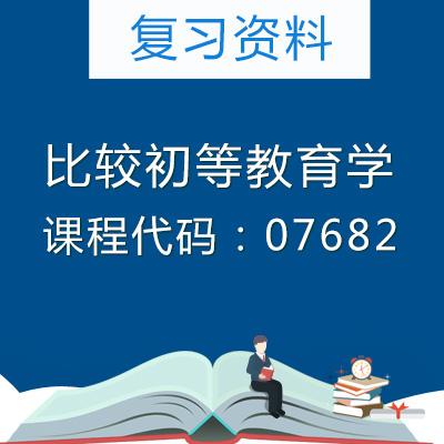 07682比较初等教育学复习资料