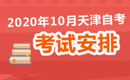 2020年10月天津自考考试时间安排汇总