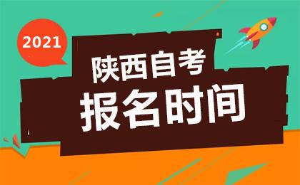 2021年4月陕西自考什么时候报名?