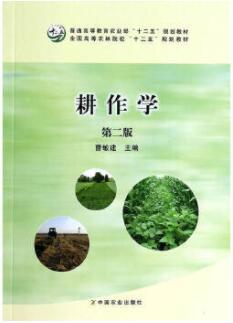 哪里能买山西自考06172耕作学的自考书?有指定版本吗