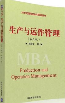 08920生产运作与管理自考教材