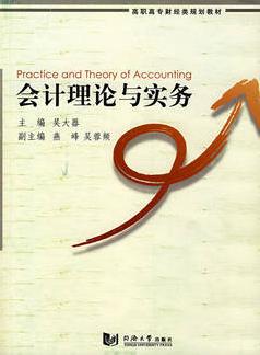 08918会计理论与实务自考教材