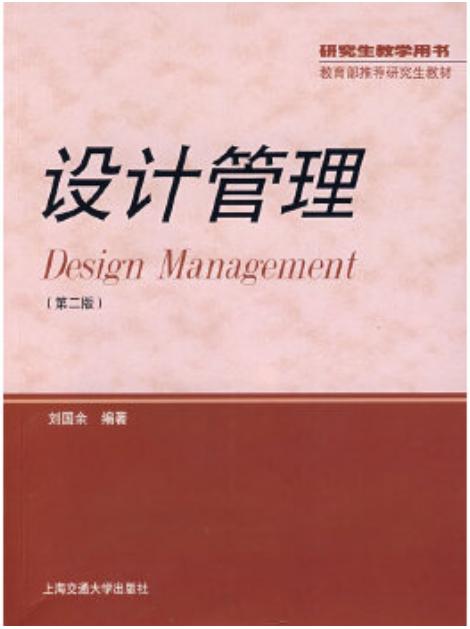 04847设计管理