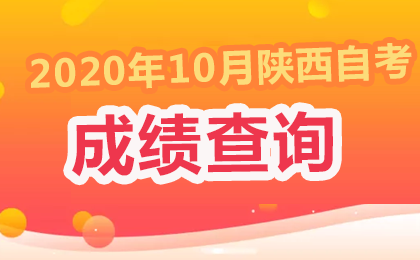 2020年10月陕西自考成绩查询时间及入口