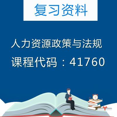 41760人力资源政策与法规复习资料
