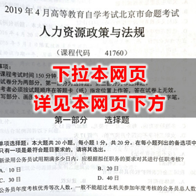41760人力资源政策与法规历年真题