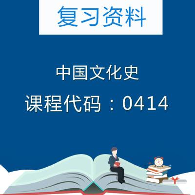 0414中国文化史复习资料