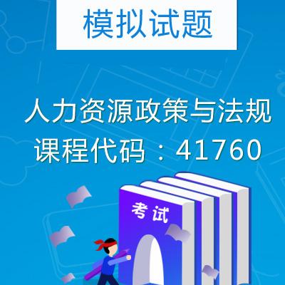 41760人力资源政策与法规模拟试题