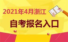 2021年4月浙江自考报名入口