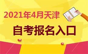 2021年4月天津自考报名入口