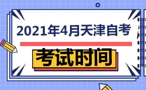 2021年4月天津自考考试时间