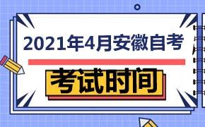 2021年4月安徽自考考试时间