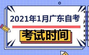 2021年1月广东自考考试时间