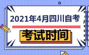 2021年4月四川自考考试时间