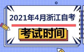 2021年4月浙江自考考试时间