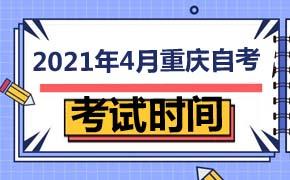 2021年4月重庆自考考试时间