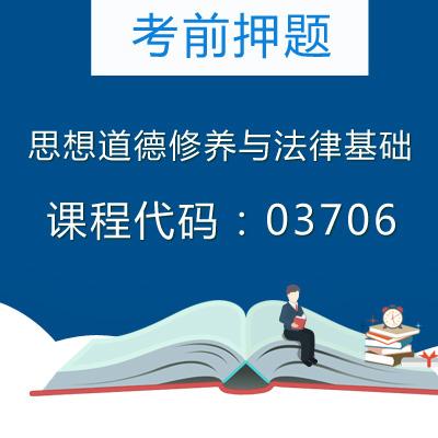 03706思想道德修养与法律基础考前押题