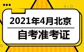 2021年4月北京自考准考证打印