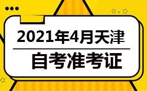 2021年4月天津自考准考证打印