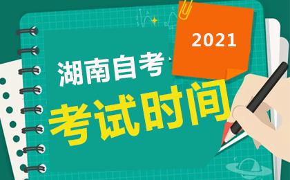 2021年4月湖南自考考试时间