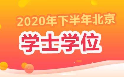 2020年下半年北京自考学士学位申请通知
