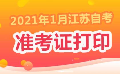 2021年1月江苏自考准考证打印时间和入口