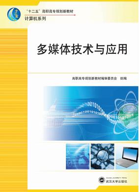05710多媒体技术应用自考教材