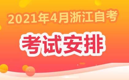 2021年4月浙江自考考试安排及时间汇总表