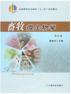 02798 畜牧微生物学 教材