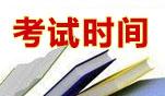 2021年4月江西自考考试时间4月10、11日