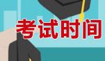 2021年4月辽宁自考考试时间4月10、11日