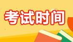 2021年4月西藏自考考试时间4月10、11日