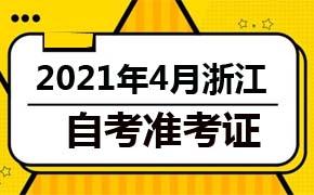 2021年4月浙江自考准考证打印