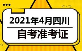 2021年4月四川自考准考证打印