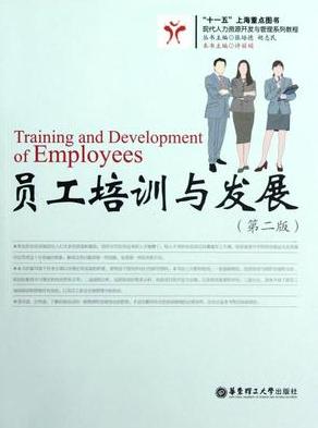 06093人力资源开发与管理自考教材