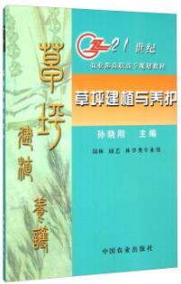 哪里能买内蒙古自考07900园林植物养护与管理的自考书?有指定版本吗