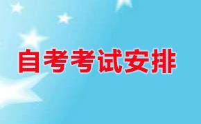 2021年4月内蒙古自考考试安排汇总