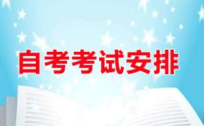 2021年4月贵州自考考试安排汇总