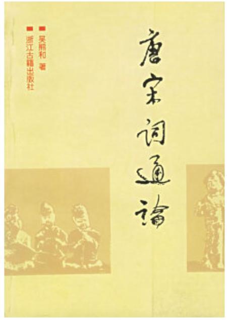 09072宋词研究