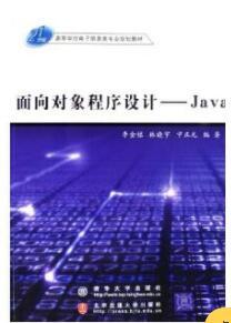 07017面向网络编程技术自考教材