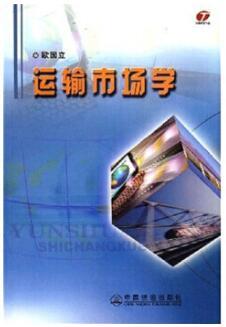 哪里能买内蒙古自考07269运输市场营销的自考书?有指定版本吗