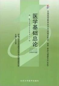 05735医学基础总论自考教材