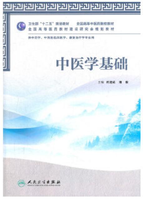 02930中医药基础(一)